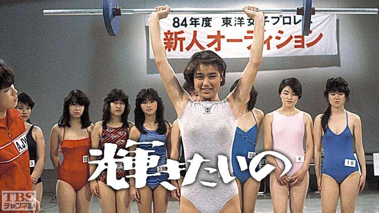 輝きたいの ドラマ・時代劇 TBS CS[TBSチャンネル]