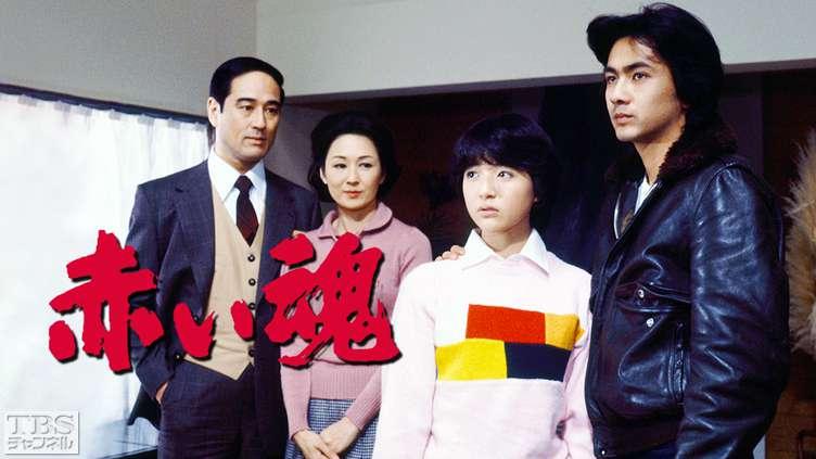 赤い魂|ドラマ・時代劇|TBS CS[TBSチャンネル]