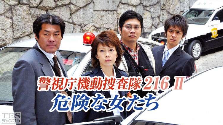警視庁機動捜査隊216II 危険な女たち|ドラマ・時代劇|TBS CS[TBS ...