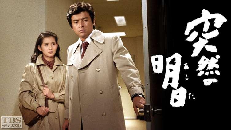 突然の明日|ドラマ・時代劇|TBS CS[TBSチャンネル]