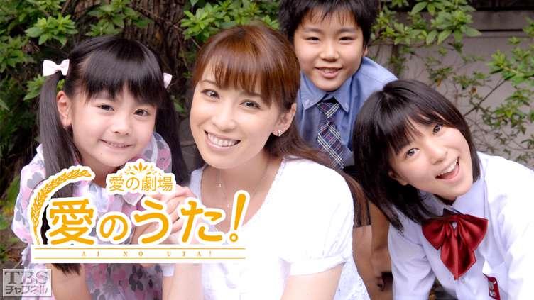 愛のうた!|ドラマ・時代劇|TBS CS[TBSチャンネル]