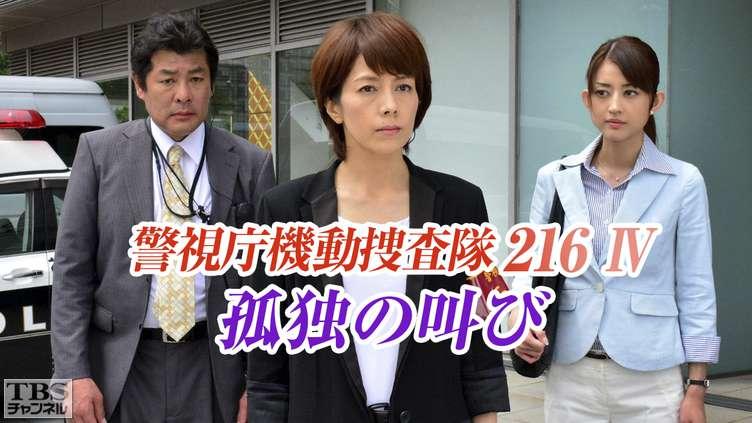 警視庁機動捜査隊216IV 孤独の叫び|ドラマ・時代劇|TBS CS[TBS ...