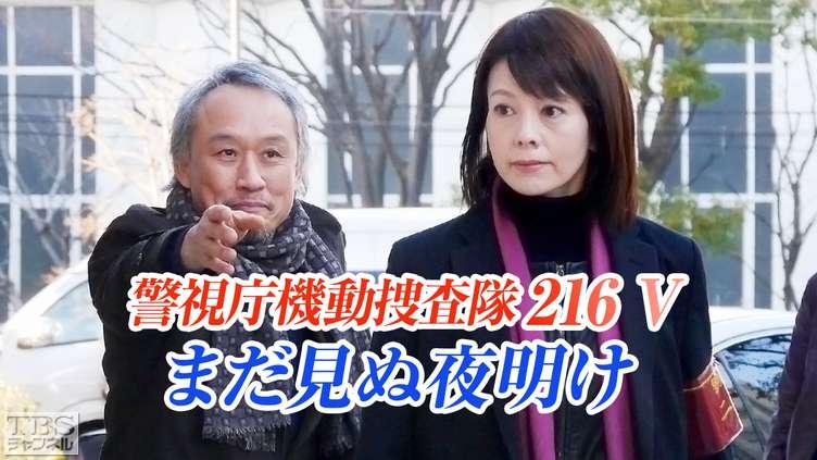 警視庁機動捜査隊216V まだ見ぬ夜明け|ドラマ・時代劇|TBS CS[TBS ...