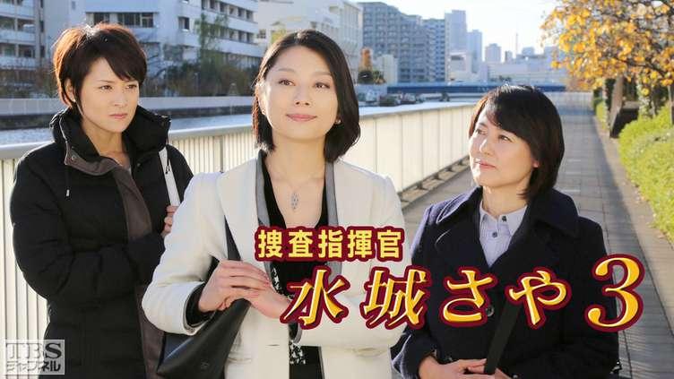 捜査指揮官 水城さや3|ドラマ・時代劇|TBS CS[TBSチャンネル]