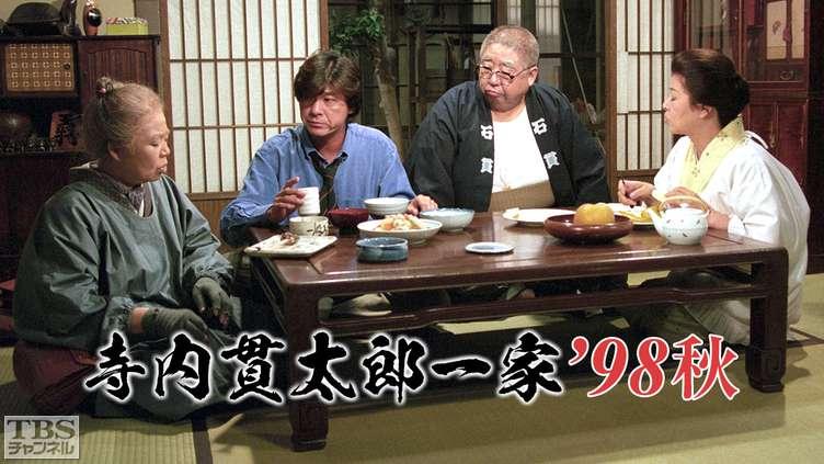 寺内貫太郎一家'98秋 ドラマ・時代劇 TBS CS[TBSチャンネル]