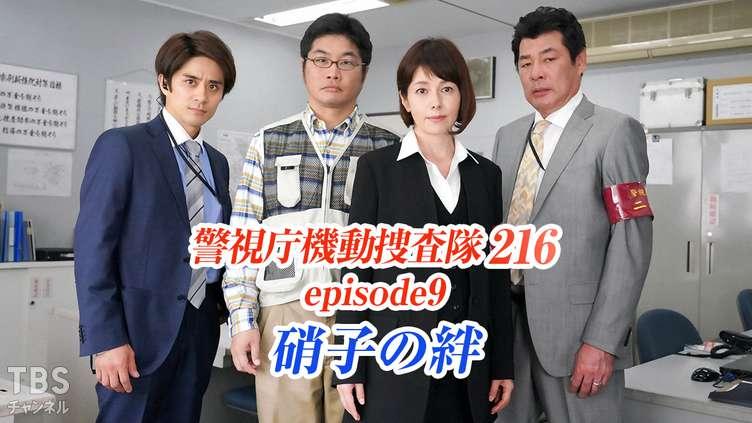 警視庁機動捜査隊216 episode9 硝子の絆|ドラマ・時代劇|TBS CS[TBS ...