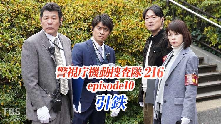 警視庁機動捜査隊216 episode10 引鉄|ドラマ・時代劇|TBS CS[TBS ...
