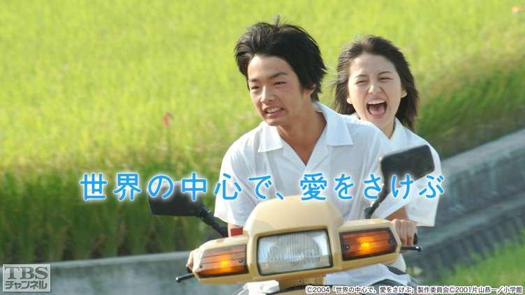 映画「世界の中心で、愛をさけぶ」 映画 TBS CS[TBSチャンネル]