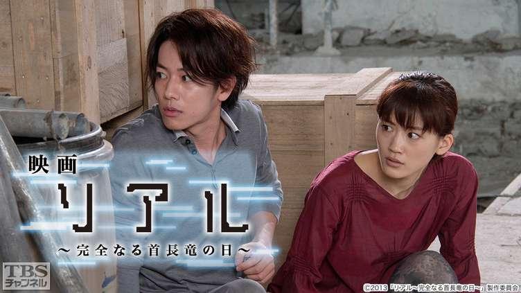 映画「リアル〜完全なる首長竜の日〜」 映画 TBS CS[TBSチャンネル]