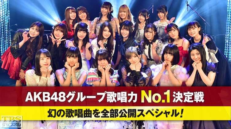 AKB48グループ歌唱力No.1決定戦 動画 2021年10月4日 21/10/04