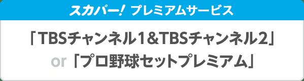 チャンネル tbs
