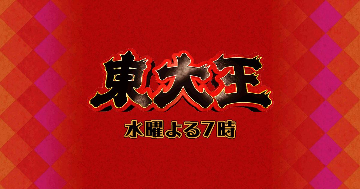 東大王SP★最強頭脳の「知力の壁」VS芸能人チーム…勝利すれば100万円!